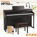 【8/31迄 ヒット曲入りUSBプレゼント】 Roland HP702 DRS ダークローズウッド調 電子ピアノ 88鍵盤 【ローランド】【配送設置無料・代引不可】