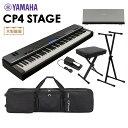 YAMAHA CP4 STAGE ステージピアノ 88鍵盤 6点セット【専用ソフトケース/スタンド/ペダル/イス/専用譜面台】 【ヤマハ】