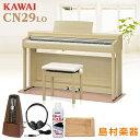 【3/14迄純正お手入れセットプレゼント!】 KAWAI CN29 LO 電子ピアノ 88鍵盤 カーペットセット 【カワイ ライトオーク】【配送設置無料・代引不可】・・・