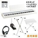KORG B2 WH ホワイト X型スタンド・Xイス・ヘッドホンセット 電子ピアノ 88鍵盤 【コルグ B1後継モデル】【オンラインストア限定】