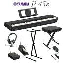 YAMAHA P-45B ブラック 電子ピアノ 88鍵盤 Xスタンド・Xイス・ダンパーペダル・ヘッドホンセット 【ヤマハ P45B】