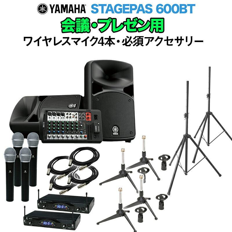 PA機器, PAシステム YAMAHA STAGEPAS600BT 4 PA