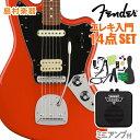 Fender Player Jaguar Pau Ferro Fingerboard Sonic Red 初心者14点セット 【ミニアンプ付き】 ジャガー 【フェンダー】【オンラインストア限定】