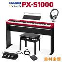 【特価2/21まで】 CASIO PX-S1000 RD 電子ピアノ 88鍵盤 専用スタンド・高低自在イス・純正3本ペダル・ヘッドホンセット 【カシオ PXS1000 Privia】【別売り延長保証:E】