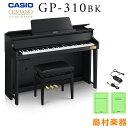 CASIO GP-310BK ブラックウッド調 電子ピアノ セルヴィアーノ 88鍵盤 【カシオ グランドハイブリッド】【配送設置無料】【代引不可】