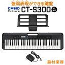 キーボード 電子ピアノ CASIO CT-S300 ブラック 61鍵盤 Casiotone カシオトーン 強弱表現ができる鍵盤 タッチレスポンス 【カシオ】【島村楽器限定モデル】 楽器・・・