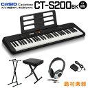 キーボード 電子ピアノ CASIO CT-S200 BK ブラック スタンド・イス・ヘッドホンセット 61鍵盤 Casiotone カシオトーン 【カシオ】 楽器・・・
