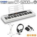 キーボード 電子ピアノ CASIO CT-S200 WE ホワイト スタンド・ヘッドホンセット 61鍵盤 Casiotone カシオトーン 【カシオ CTS200 CTS-200】 楽器・・・