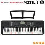 キーボード 電子ピアノ MEDELI M221L[J] ブラック 光鍵盤キーボード 61鍵盤 【メデリ】 楽器