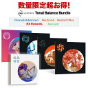 [数量限定 超得セット] iZotope Ozone9 Advanced/ Neutron3 Advanced/ Nectar3 [Tonal Balance Bundle] 【アイゾトープ】・・・