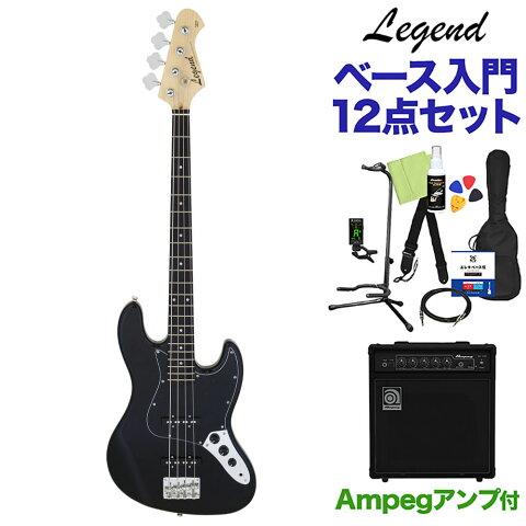 LEGEND LJB-Z B ベース 初心者12点セット 【ampegアンプ付】 ジャズベースタイプ 【レジェンド】