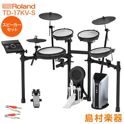 Roland TD-17KV-S スピーカーセット 【PM03】 電子ドラム セット TD-17シリーズ 【ローランド TD17KVS V-drums Vドラム】【オンラインストア限定】
