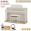 KAWAI CA49A ホワイトメープル 電子ピアノ 88鍵 木製鍵盤 ベージュカーペット(小)セット 【カワイ CA49】【配送設置無料・代引不可】【予約受付中:2020年7月22日発売予定】