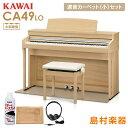 KAWAI CA49LO ライトオーク 電子ピアノ 88鍵 木製鍵盤 ベージュカーペット(小)セット 【カワイ CA49】【配送設置無料・代引不可】【予約受付中:2020年7月22日発売予定】