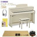 YAMAHA CLP-775WA 電子ピアノ クラビノーバ 88鍵盤 ベージュカーペット(小)セット 【ヤマハ CLP775WA Clavinova】【配送設置無料・代引不可】・・・
