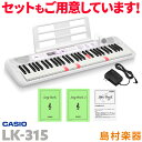 キーボード 電子ピアノ CASIO LK-315 マイク付き 光ナビゲーションキーボード 61鍵盤 【カシオ LK315 光る】