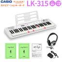 キーボード 電子ピアノ CASIO LK-315 マイク付き ヘッドホンセット 光ナビゲーションキーボード 61鍵盤 【カシオ LK315 光る】