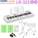 キーボード 電子ピアノ CASIO LK-315 マイク付き 白スタンド・白イスセット 光ナビゲーションキーボード 61鍵盤 【カシオ LK315 光る】・・・