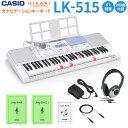 【在庫あり】キーボード 電子ピアノ CASIO LK-515 マイク付き ヘッドホンセット 光ナビゲーションキーボード 61鍵盤 【カシオ LK515 光る】・・・