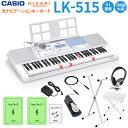 【在庫あり】キーボード 電子ピアノ CASIO LK-515 マイク付き 白スタンド・白イス・ヘッドホン・ペダルセット 光ナビゲーションキーボード 61鍵盤 【カシオ LK515 光る】・・・