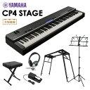 YAMAHA CP4 STAGE ステージピアノ 88鍵盤【4本足スタンド/ペダル/イス/専用譜面台/ヘッドホン】 【ヤマハ】