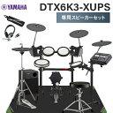 YAMAHA DTX6K3-XUPS 専用スピーカーセット 電子ドラムセット 【ヤマハ DTX6K3XUPS】
