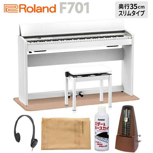 RolandF701WH電子ピアノ88鍵盤イトマサマット&メトロノームセット ローランド  配送設置・代引不可