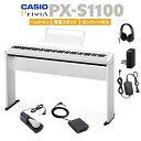 CASIO PX-S1100 WE ホワイト 電子ピアノ 88鍵盤 ヘッドホン・専用スタンド・ダンパーペダルセット 【カシオ PXS1100 Privia プリヴィア】【PX-S1000後継品】・・・