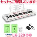 キーボード 電子ピアノ CASIO LK-320 光ナビゲーションキーボード 61鍵盤 【カシオ】