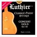 Luthier #40 ゴールド クラシックギター弦 【ルシエール】