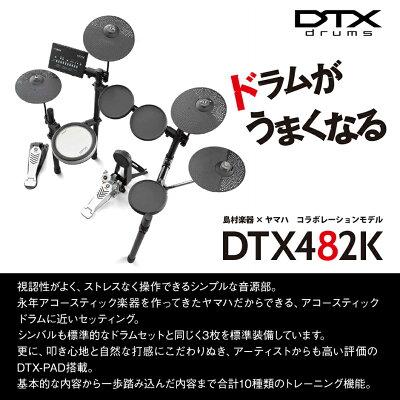 【数量限定☆イスプレゼント】 YAMAHA DTX482K 電子ドラム DTX402シリーズ 【ヤマハ】【島村楽器限定】 画像1