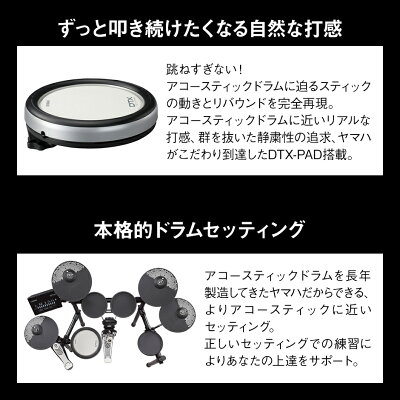 【数量限定☆イスプレゼント】 YAMAHA DTX482K 電子ドラム DTX402シリーズ 【ヤマハ】【島村楽器限定】 画像2