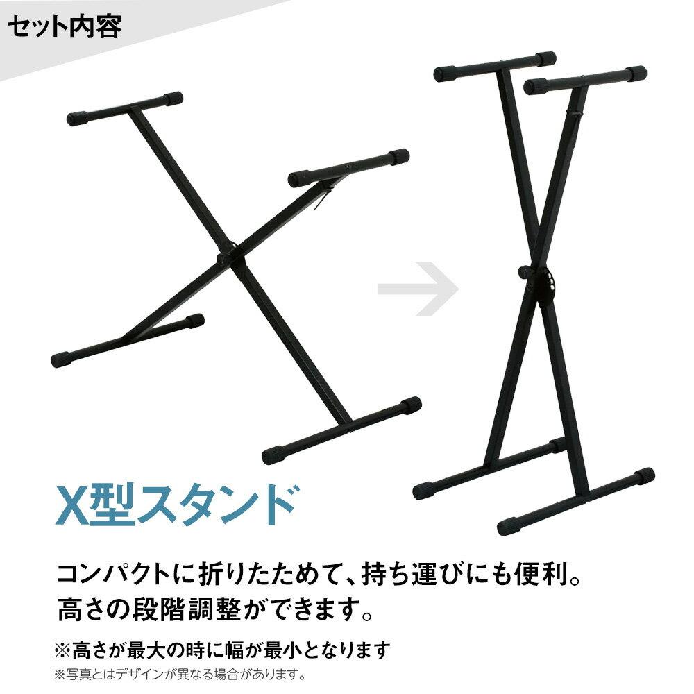 KORG B1BK X型スタンドセット 電子ピアノ 88鍵盤 【コルグ】【オンライン限定】【別売り延長保証対応プラン:E】