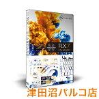 iZotope RX7 Standard オーディオ修復ソフト 【アイゾトープ】【津田沼パルコ店】