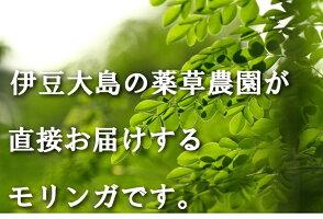 伊豆大島の薬草農園がお届けする