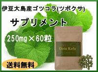 伊豆大島産ツボクサ(ゴツコラ)サプリメント