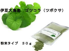 伊豆大島産ツボクサ(ゴツコラ)粉末100%