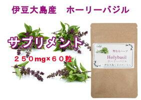 【無農薬】伊豆大島産ホーリーバジルのサプリメント