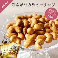 【メール便送料無料】有馬芳香堂こんがりカシューナッツ540g(90g×6袋)