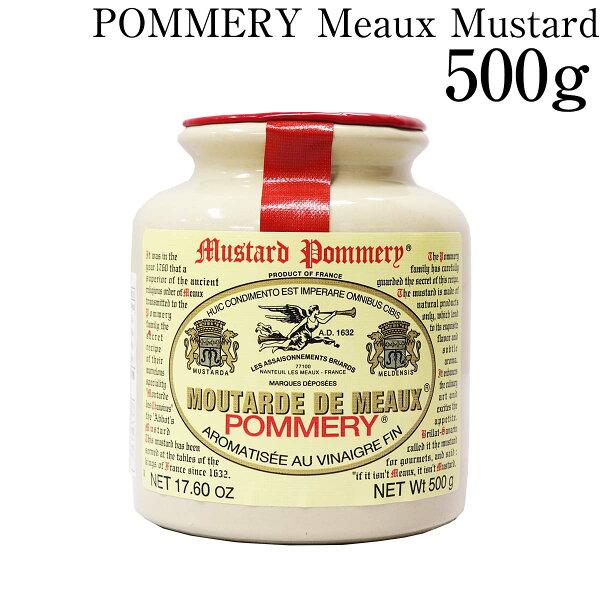 賞味期限間近5/28のためセール   ポメリーマスタードフランス直輸入500g内祝