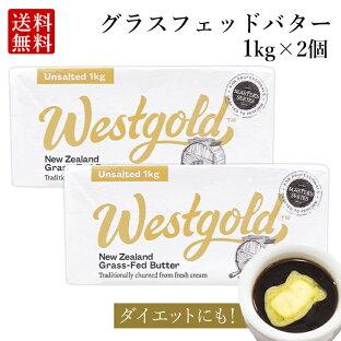 【送料無料】 グラスフェッドバター 無塩 1kg × 2個 ニュージーランド 産 大容量 業務用 butter ★ バターコーヒー ギー にも westgold