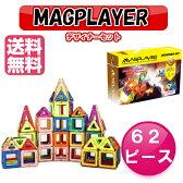 マグプレイヤー Magplayer 62ピース デザイナーセット マグフォーマー MAGFORMERS マグネットブロック 創造力を育てる知育玩具 想像力 磁石 パズル ブロック プレゼント ギフト 誕生日 知育玩具 認知症 予防 クリスマス