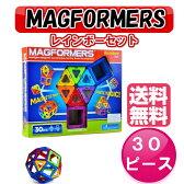マグフォーマー MAGFORMERS 30ピース レインボーセット マグフォーマー MAGFORMERS マグネットブロック 創造力を育てる知育玩具 想像力 磁石 パズル ブロック プレゼント ギフト 誕生日 知育玩具 認知症 クリスマス ラッピング