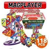 【期間限定で人形パーツ2ピースおまけ付き】マグプレイヤー マグフォーマー Magplayer 118ピース ボックスケースセット MAGFORMERS マグネットブロック おもちゃ 知育玩具 磁石 パズル ブロック プレゼント ギフト 誕生日 認知症 ラッピング