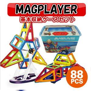 マグプレイヤー マグフォーマー MAGFORMERS マグネット ブロック おもちゃ プレゼント クリスマスラッピング