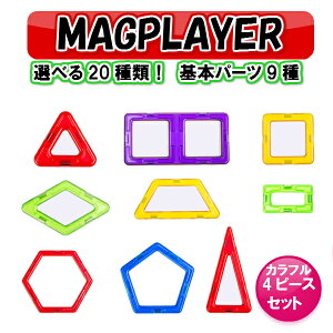 マグプレイヤー マグフォーマー MAGFORMERS マグネット ブロック