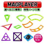 マグプレイヤー マグフォーマー MAGFORMERS マグネット ブロック プレゼント