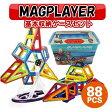 マグプレイヤー MAGPLAYER 88ピース マグフォーマー 車輪 観覧車入り 基本収納ケースセット 収納ケース付き MAGFORMERS 新感覚のマグネットブロック おもちゃ 知育玩具 想像力 磁石 パズル プレゼント ギフト 誕生日 クリスマスラッピング 対応