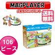 マグプレイヤー Magplayer 106ピース 大都市ブロックセット マグフォーマー MAGFORMERS マグネットブロック 創造力を育てる知育玩具 想像力 磁石 パズル ブロック プレゼント ギフト 誕生日 知育玩具 認知症 予防 クリスマス ラッピング