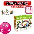 マグプレイヤー Magplayer 75ピース 電車ブロックセット マグフォーマー MAGFORMERS マグネットブロック 創造力を育てる知育玩具 想像力 磁石 パズル ブロック プレゼント ギフト 誕生日 知育玩具 認知症 予防 クリスマス ラッピング